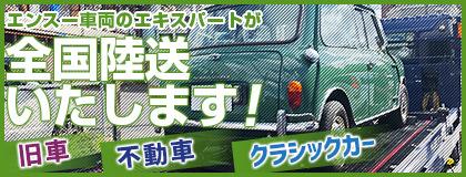 旧車、不動車、クラシックカーでも大丈夫!エンスー車両のエキスパートが全国陸送いたします!