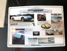 2000GT下敷き裏面の写真