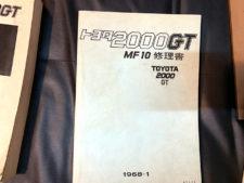 2000GT修理書2の写真