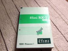 FD3S基本整備書の写真