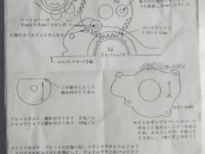 ギアトレイン取付説明書の写真