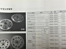 東名カタログ画像 当時の写真